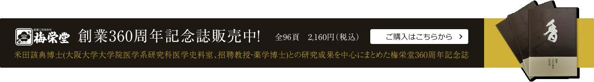 【送料無料】梅栄堂創業360周年記念誌