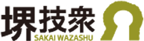 堺技衆 SAKAIWAZASHIJ